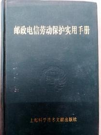 HI2031666 邮政电信劳动保护实用手册