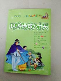 DF109631 新课标 环球地球八十天 小学生语文课外阅读丛书