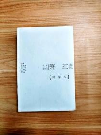 EA1034315 萧红作品 精华本(全新未拆封)