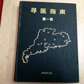 DI300219 寻医指南  第一卷