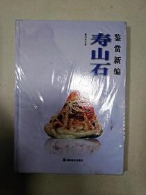 EC5006776 寿山石鉴赏新编(全新未拆封)