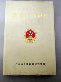 DC508077 广州市人民政府政府工作报告 1981-1993【内有读者签名】