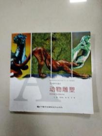 EC5006791 动物雕塑(一版一印)