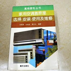 DI2115190 家用空调器原理、选择、安装、使用及维修·高档家电丛书