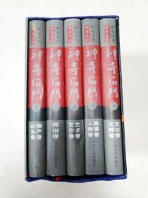 EC5006780 神奇石门 ( 民俗卷、物产卷山水卷等共5本)  盒装