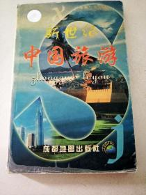 DC507916 新世纪中国旅游