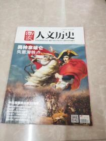 H1441 国家人文历史2015第12期6月下含敦煌文献为何法藏部分最精良/香港回归全程参与者鲁平等