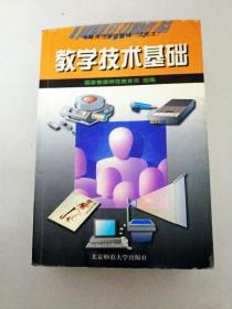 DF109629 教学技术基础 中等师范学校教材(试用本)(内有读者签名、字迹)