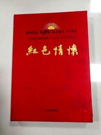 EC5006809 红色情愫: 隆重纪念毛泽东同志诞辰120周年共和国高级将领敬书毛主席诗词书法作品【铜版纸】(一版一印)