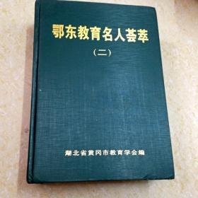 DI300205 鄂东教育名人荟萃(二)