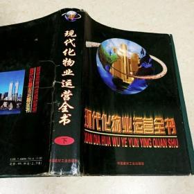 DDI295091 现代化物业运营全书(下卷)