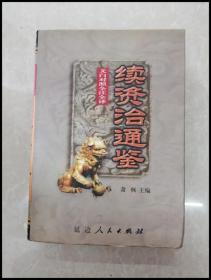 HB1001529 续资治通鉴伍