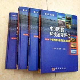 DI300214 中国西部环境演变评估(1-3卷+综合卷 共4本)中国西部环境演变评估综合报告/中国西部环境变化的预测/环境演变对中国西部发/中国西部环境特征及其演变展的影响及对策/