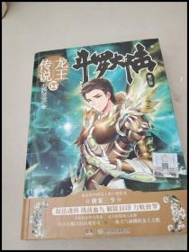 DR122279 斗罗大陆·龙王之传⒁(第三部)【一版一印】