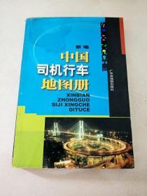 DC507920 新编中国司机行车地图册
