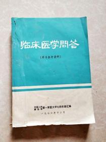 HC5004499 临床医学问答【学习参考资料】【书略有破损】