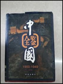 HB1001486 中国全鉴第六卷
