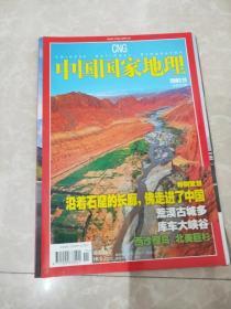 H1426 中国国家地理2007.11总565含巨杉-圣王谷国家公园-这里留存着世界最大的生物体 等