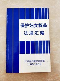 HC5004650 保护妇女权益法规汇编