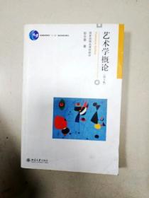 EC5006778 艺术学概论  第4版