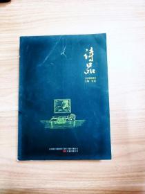 EA1034480 诗品(总第④卷)【一版一印】