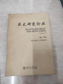 H1393 亚太研究论丛第三辑含日本南侵与其文化政策/菲律宾本土森知识的断裂与延续/新东亚区域主义的兴起等
