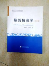 DB103236 期货投资学 第3版 最新期货投资系列丛书
