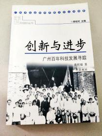 DC507645 羊城百年回眸丛书--创新与进步:广州百年科技发展寻踪【一版一印】