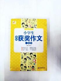 HR1014961 小学生最新获奖作文一本全【一版一印】
