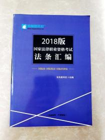 HC5004662 2018版国家法律职业资格考试法条汇编:国际法·国际私法·国际经济法