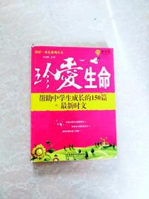 HR1001787 挫折·成长系列丛书·珍爱生命【一版一印】