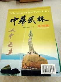DI300174 中华武术  珠海篇