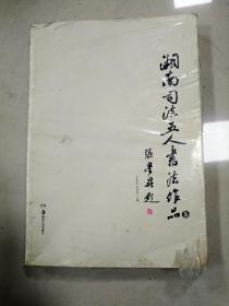 EC5006806 湖南司法五人书法作品集(全新未拆封、封底略有磨损)