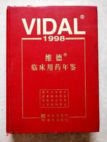 HC5004466 维德临床用药年鉴【1998】【一版一印】【书略有破损】