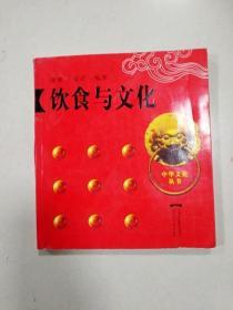 EC5006794 饮食与文化 中华文化丛书(一版一印)