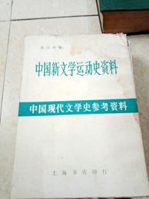 DI300103 中国现代文学史参考资料