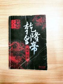 EA1034390 乾隆皇帝  风华初露--二月河文集【一版一印】