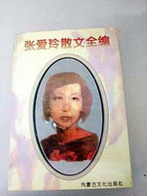 DB306589 張愛玲散文全編