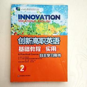"""EA3038749 创新高职英语 基础教程·实用 【2】自主学习用书--""""十二五""""职业教育国家规划教材"""