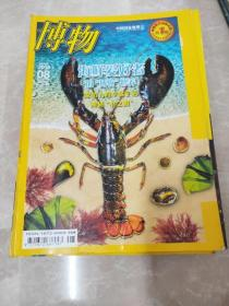 """H1403 博物2013.8总116含""""带壳小海鲜""""的花名册/舌尖上的海藻我国沿海的常见可食用藻类等"""