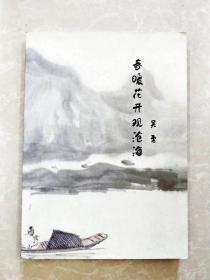HC5004577 春暖花开观沧海