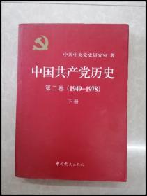 HB1001617 中国共产党历史第二卷下册