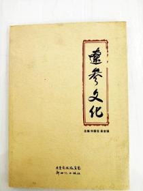 HA1009283 辽参文化【一版一印】