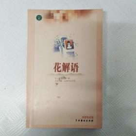 EC5020964 花解语-亦舒作品集