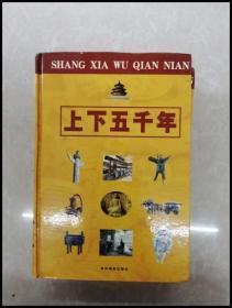 HB1001663 中华上下五千年5册、6册 共两本
