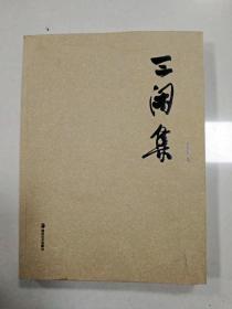 EC5006847 三闲集(一版一印)