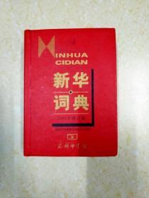 DF109563 新华字典 2001年修订版  (封面有读者签名、书侧有读者签名)