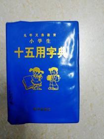 DF109638 九年义务教育小学生十五用字典(一版一印)