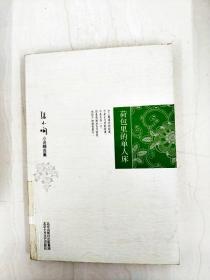 HA1018253 荷包里的單人床--張小嫻小說精選集