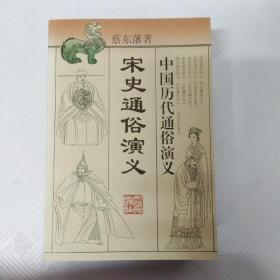 EC5020976 宋史通俗演义-中国历代通俗演义